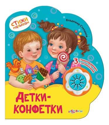 Книжка Музыкальная Азбукварик Стихи Малышам Детки-Конфетки