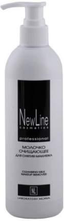 Молочко очищающее New Line для снятия макияжа, 330 мл