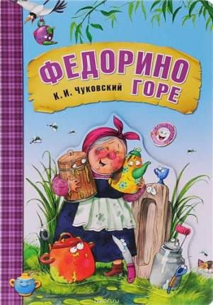 Книга на картоне Мозаика-Синтез Сказки к. и Чуковского. Федорино Горе (Мс10710)