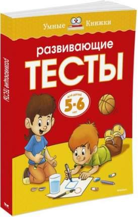 Книжка Махаон Развивающие тесты (5-6 лет)
