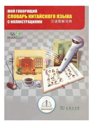 Игровой набор Знаток Мой Говорящий Словарь китайского Языка