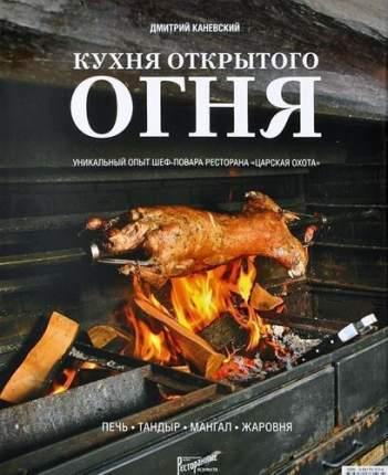 Кухня Открытого Огня, печь, тандыр, Мангал, Жаровня