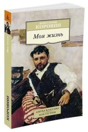 Книга Моя жизнь