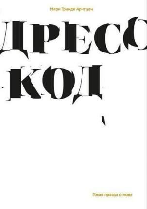 Книга Дресс-Код, Голая правда о Моде