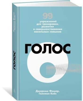 Книга Голос, 99 упражнений для тренировки, развития и совершенствования вокальных...