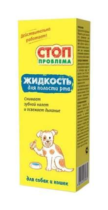 Жидкость для полости рта кошек и собак Стоп Проблема, 100 мл