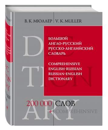 Большой англо-русский и русско-английский словарь, 200 000 слов и выражений