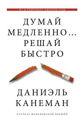 Книга Думай Медленно Решай Быстро