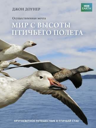 Книга Мир с высоты птичьего полета