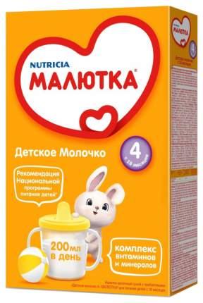Молочная смесь 4 ( c 18 мес. ) Малютка 4 с 18 мес 350 г