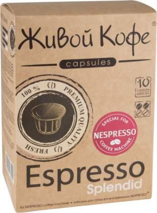 Капсулы Живой Кофе espresso splendid для кофемашин Nespresso 10 капсул