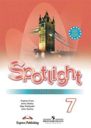 SpotlIght 7 кл Workbook - Рабочая тетрадь