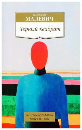 Книга Черный квадрат
