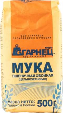 Мука Гарнец пшеничная обойная цельносмолотая 500 г