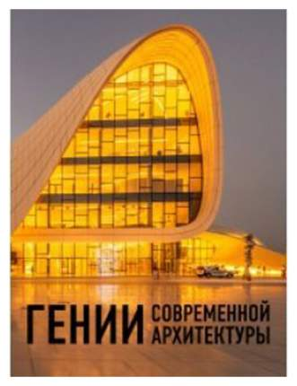 Книга Гении современной архитектуры Эксмо 978-5-04-088802-3