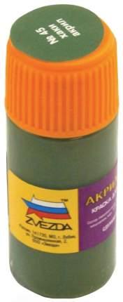 Краски для моделизма Zvezda 45-АКР