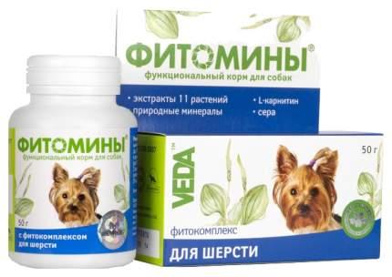 Витаминный комплекс для собак VEDA Фитомины, для шерсти 50 г