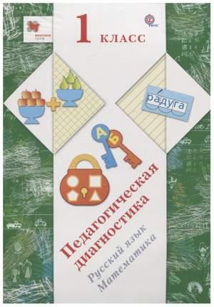 Русский Язык, Математика, 1 класс педагогическая Диагностика (С Методическим пособием)