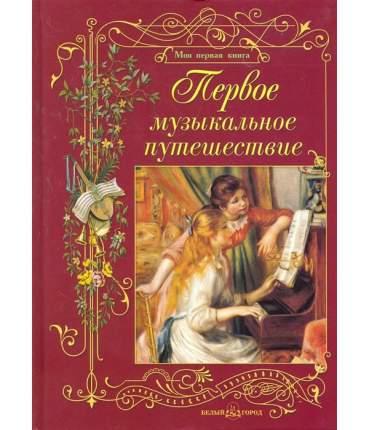 Книга Первое музыкальное путешествие