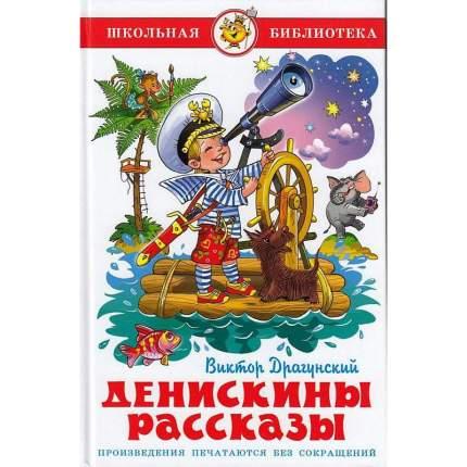 Драгунский. Денискины Рассказы. Школьная Библиотека.