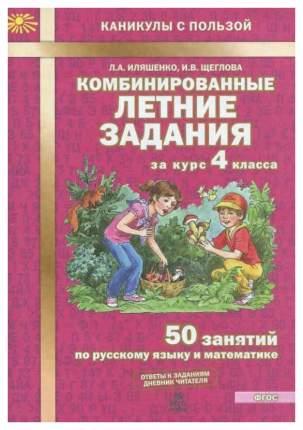 Комбинированные летние задания за курс 4 класс. 50 занятий по русскому языку и математике