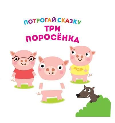Развивающая книга Nd Play. потрогай Сказку. три поросенка