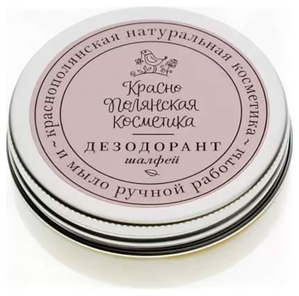 Дезодорант Краснополянская косметика Шалфей 50 г