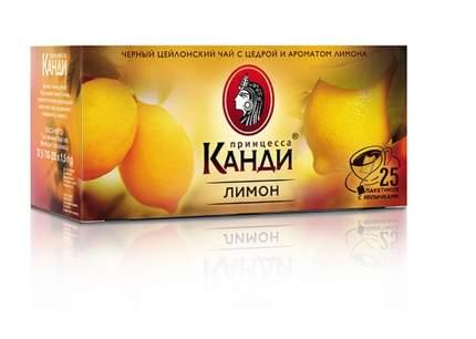 Чай черный Принцесса Канди Лимон 25 пакетиков