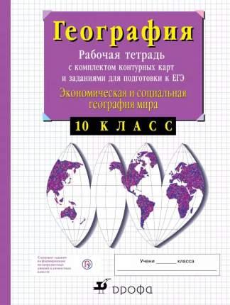 Экономическая География. 10 класс. Рабочая тетрадь С контурными картами и Заданиями Для...