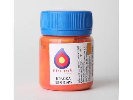 Краска для эбру Эбру-Профи оранжевая 30 мл