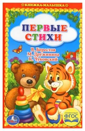 Книжка-Малышка Умка первые Стихи
