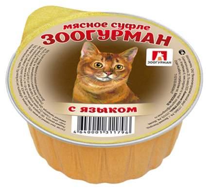Консервы для кошек ЗООГУРМАН Мясное суфле, мясо, 100г