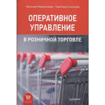 Книга Оперативное Управление В Розничной торговле