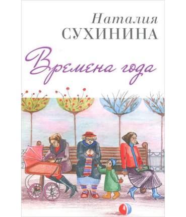 Книга Времена Года Н, Сухинина