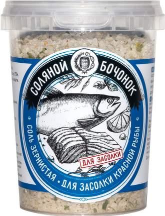 Соль Соляной бочонок для засолки красной рыбы 450 г