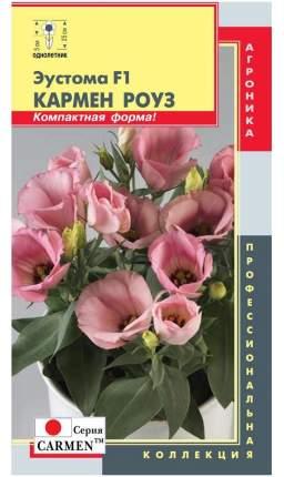Семена Эустома Кармен Роуз F1, 10 гранул Профессиональная коллекция Плазмас