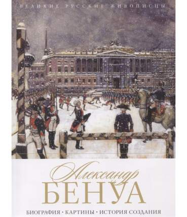 Книга Александр Бенуа