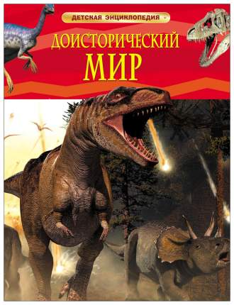 Детская Энциклопедия Росмэн Доисторический Мир: Опасные Ящеры