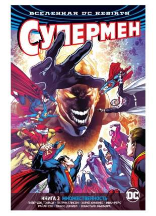 Графический роман Вселенная DC. Rebirth Супермен. Книга 3, Множественность