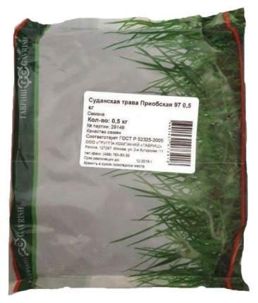 Семена Сидерат Суданская трава Приобская 97, 0,5 кг Гавриш