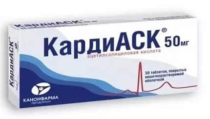 КардиАСК таблетки кишечнораств. 50 мг 30 шт.