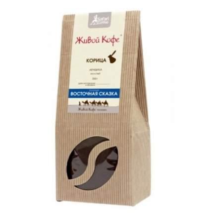 Кофе молотый для турки Живой Кофе восточная сказка корица 200 г