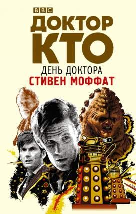 Графический роман Доктор Кто. День Доктора