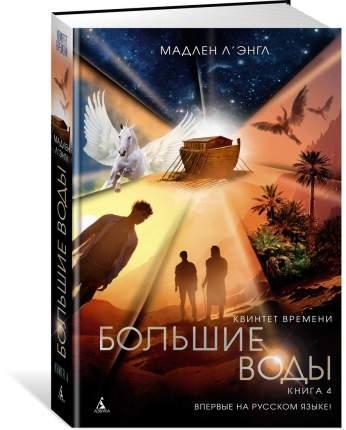 Квинтет Времени, книга 4, Большие Воды