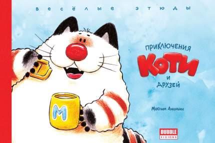 Комикс Приключения Коти и друзей, Весёлые этюды