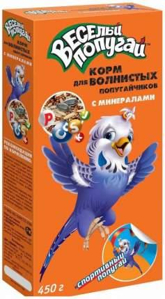 Корм для волнистых попугаев Зоомир Веселый Попугай С минералами 450 г