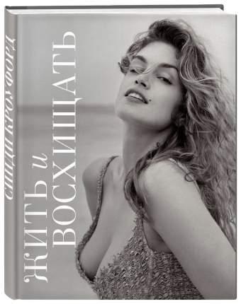 Книга Жить и восхищать, Синди Кроуфорд