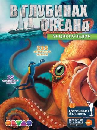 Книга 4D-Энциклопедия В Дополненной Реальности В Глубинах Океана