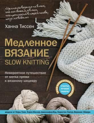 Книга Медленное Вязание - Slow Knitting