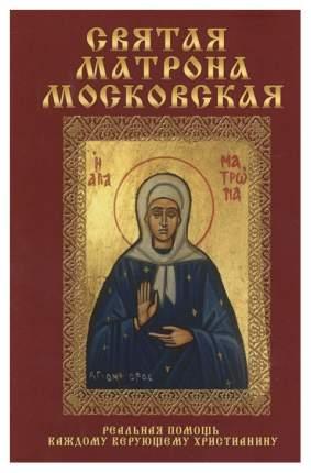 Книга Святая Матрона Московская